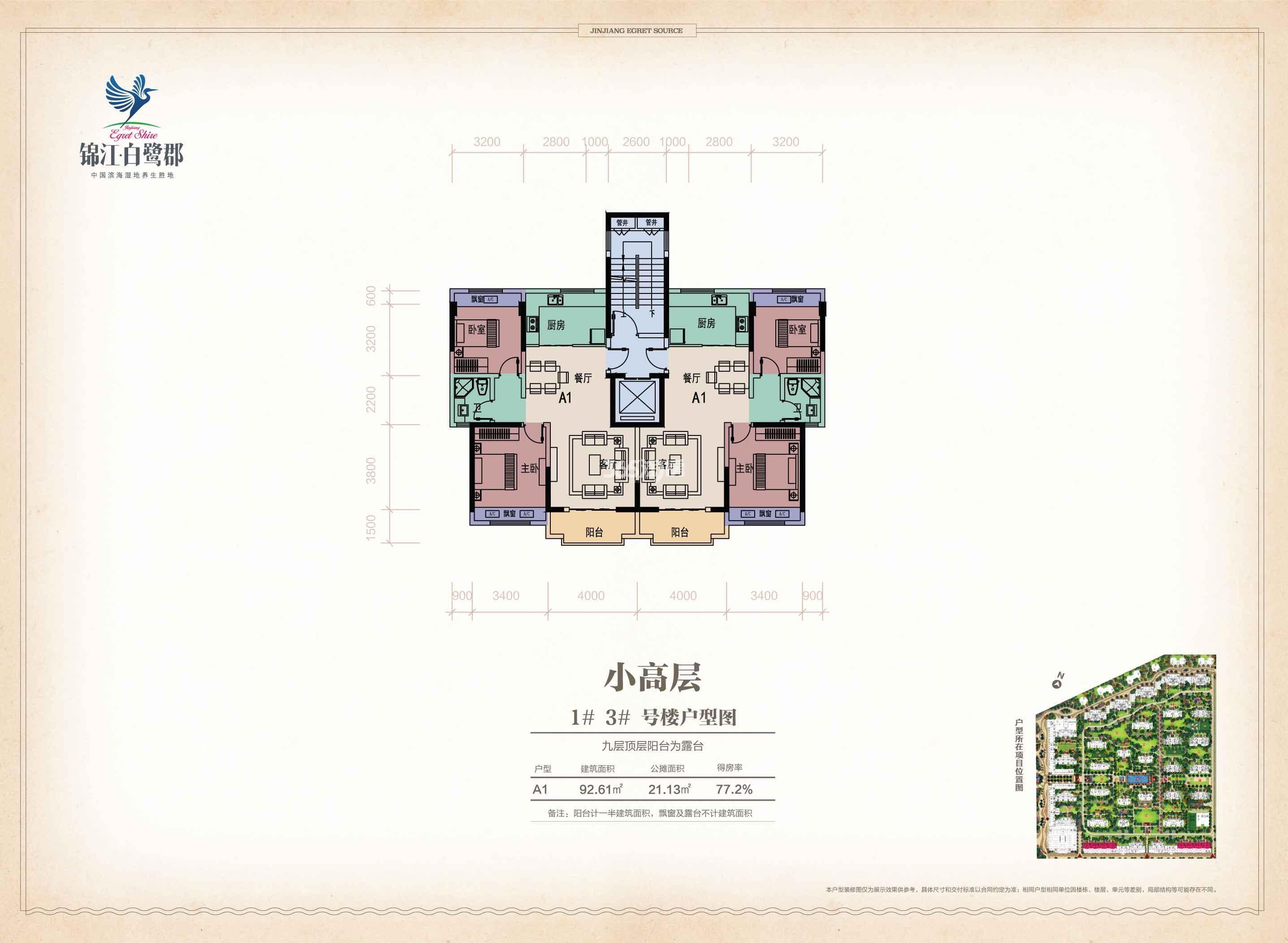 锦江白鹭郡1#3#号楼户型图
