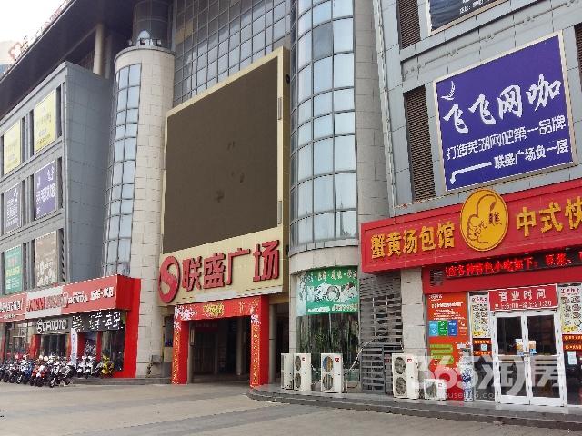 联盛商业广场47㎡整租简装