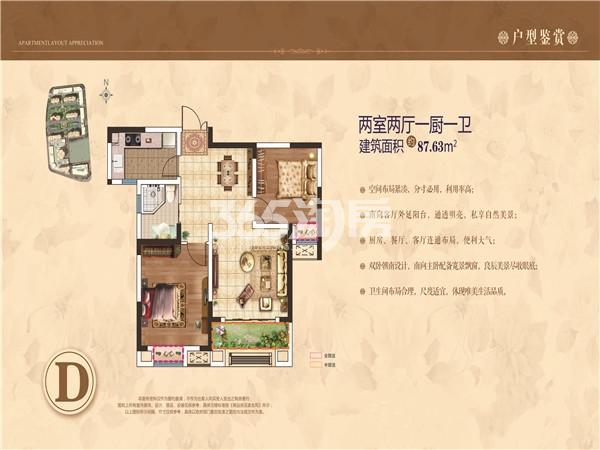 东鼎名人府邸 两室两厅一卫87.63㎡