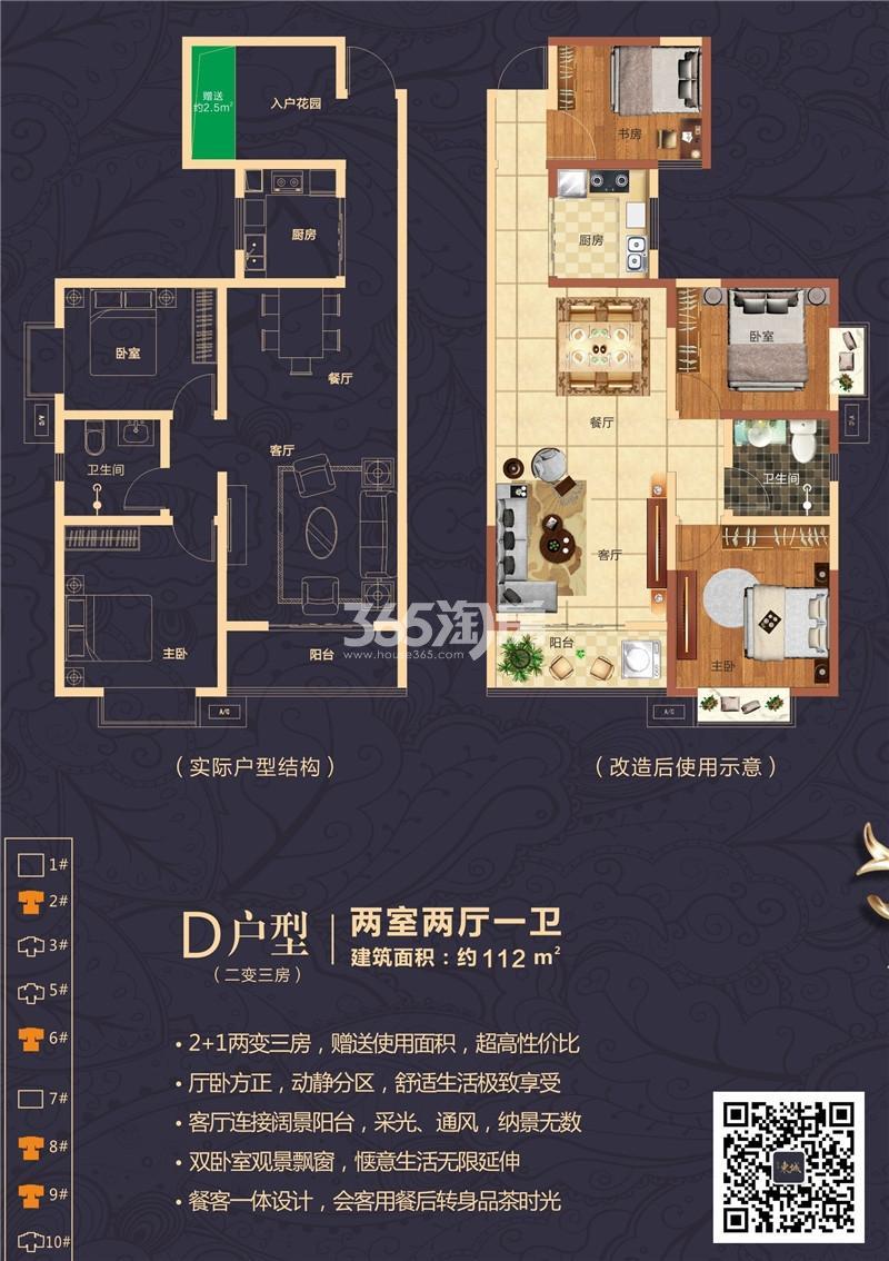 华地东城户型图