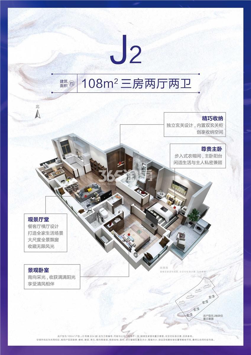 华侨城翡翠天域J2户型108㎡户型图