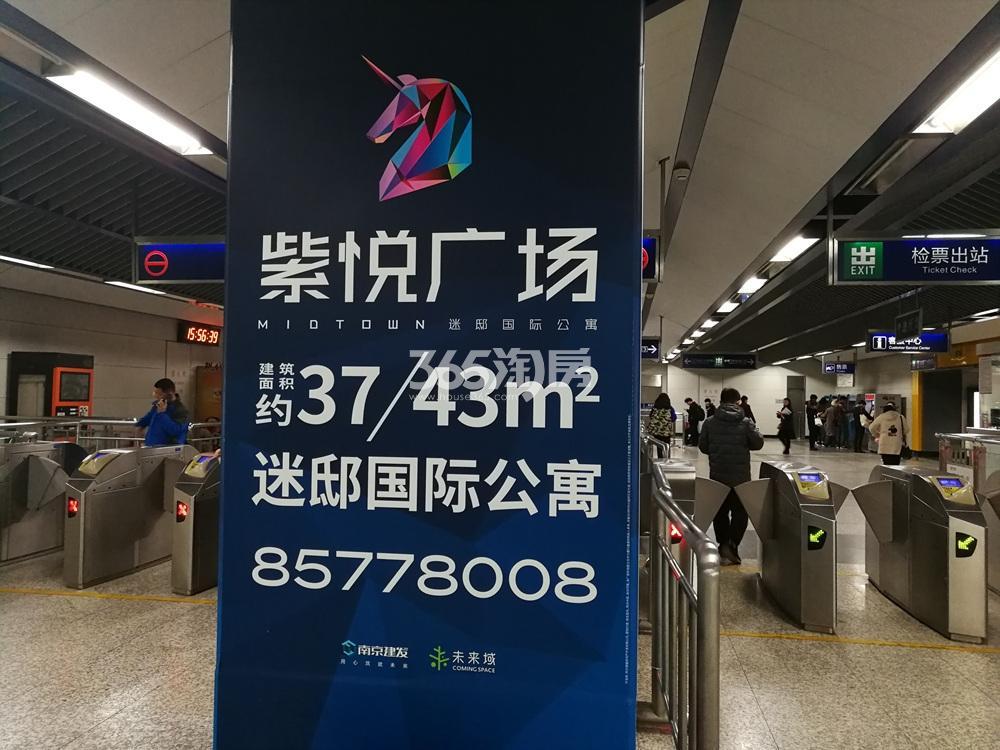 建发紫悦广场地铁宣传图(12.27)