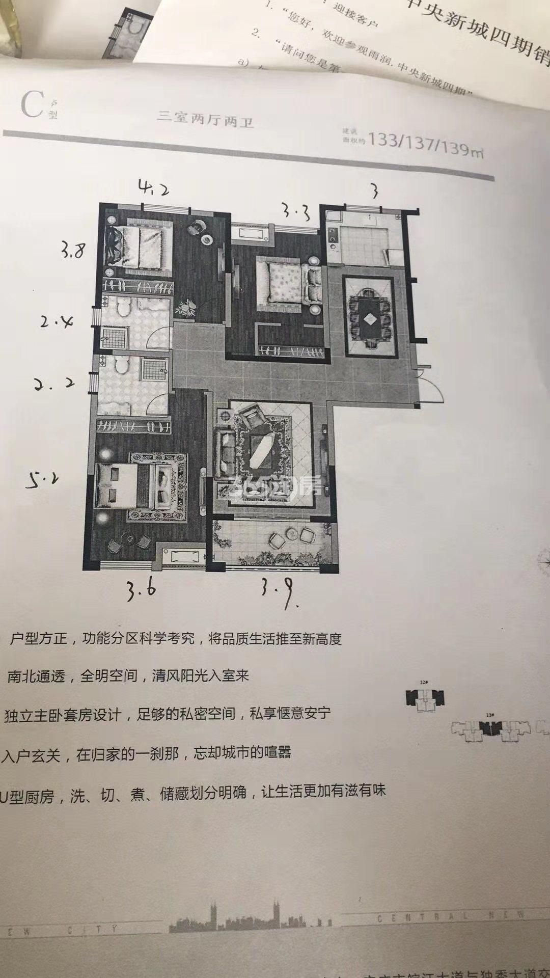 3室2厅2卫 133/137/139㎡
