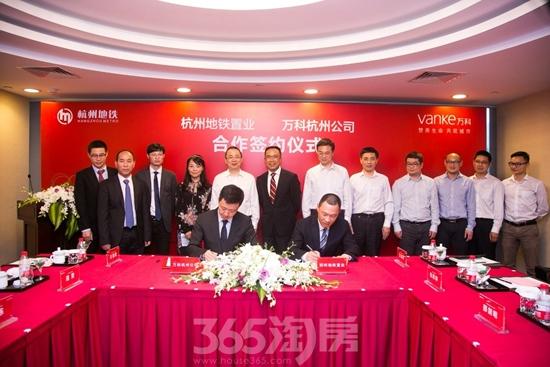 2017年4月杭州地铁和万科签约合作