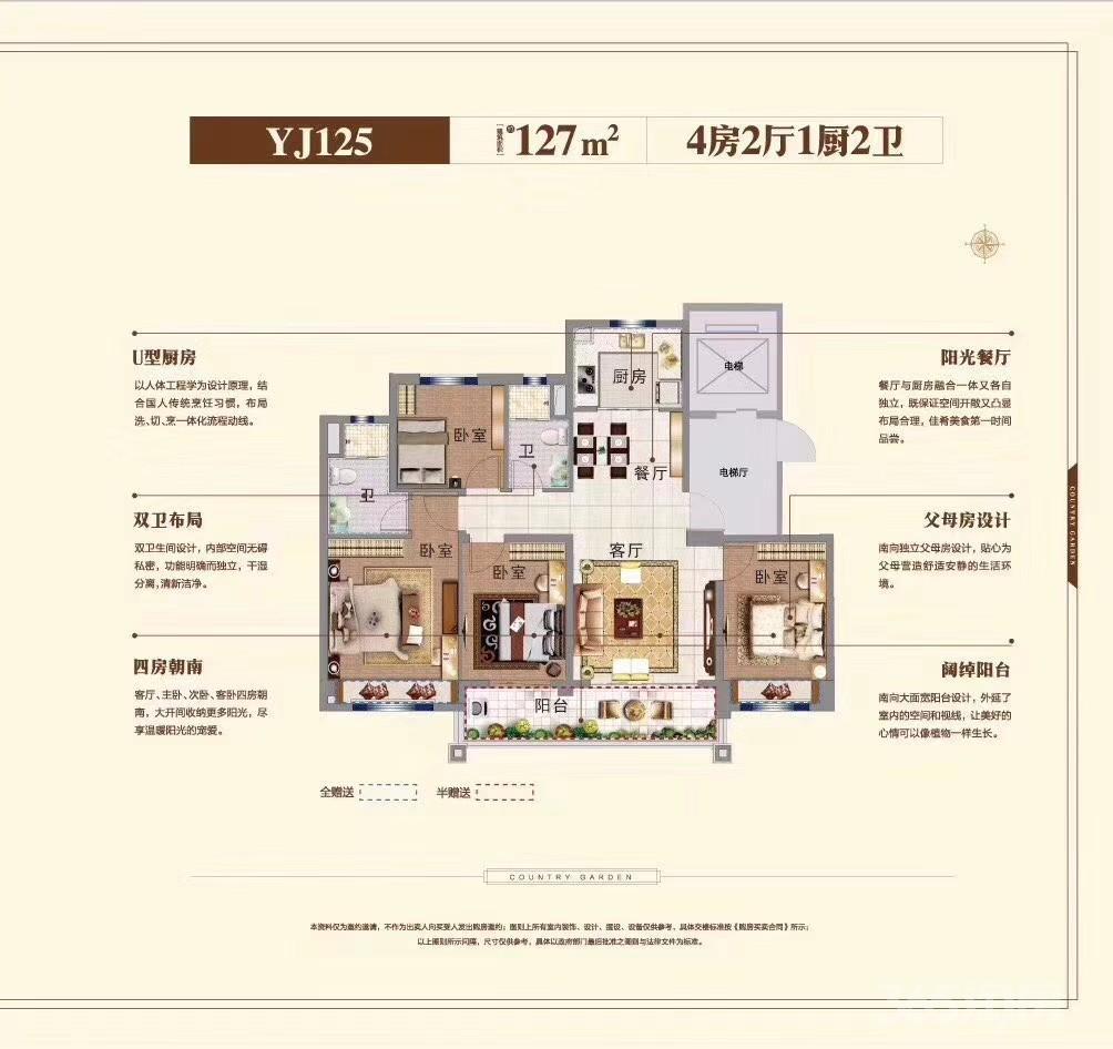 碧桂园大学印象4室2厅2卫127平米2017年产权房精装