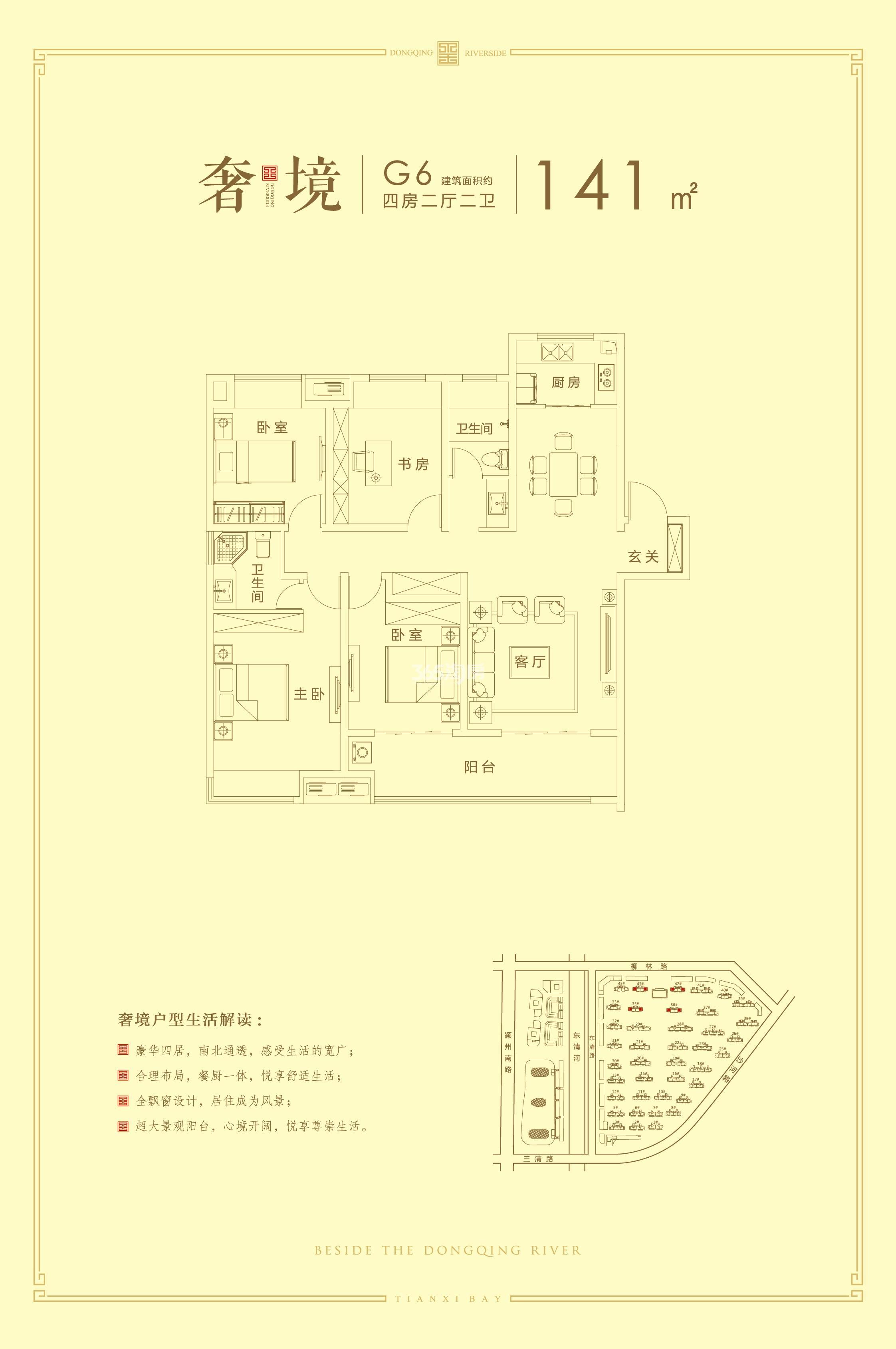 红星天玺湾奢境G6:四室 二厅 二卫 141㎡
