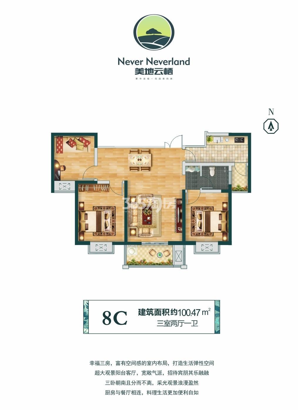 美地云栖8C三室两厅一卫建筑面积100.47㎡