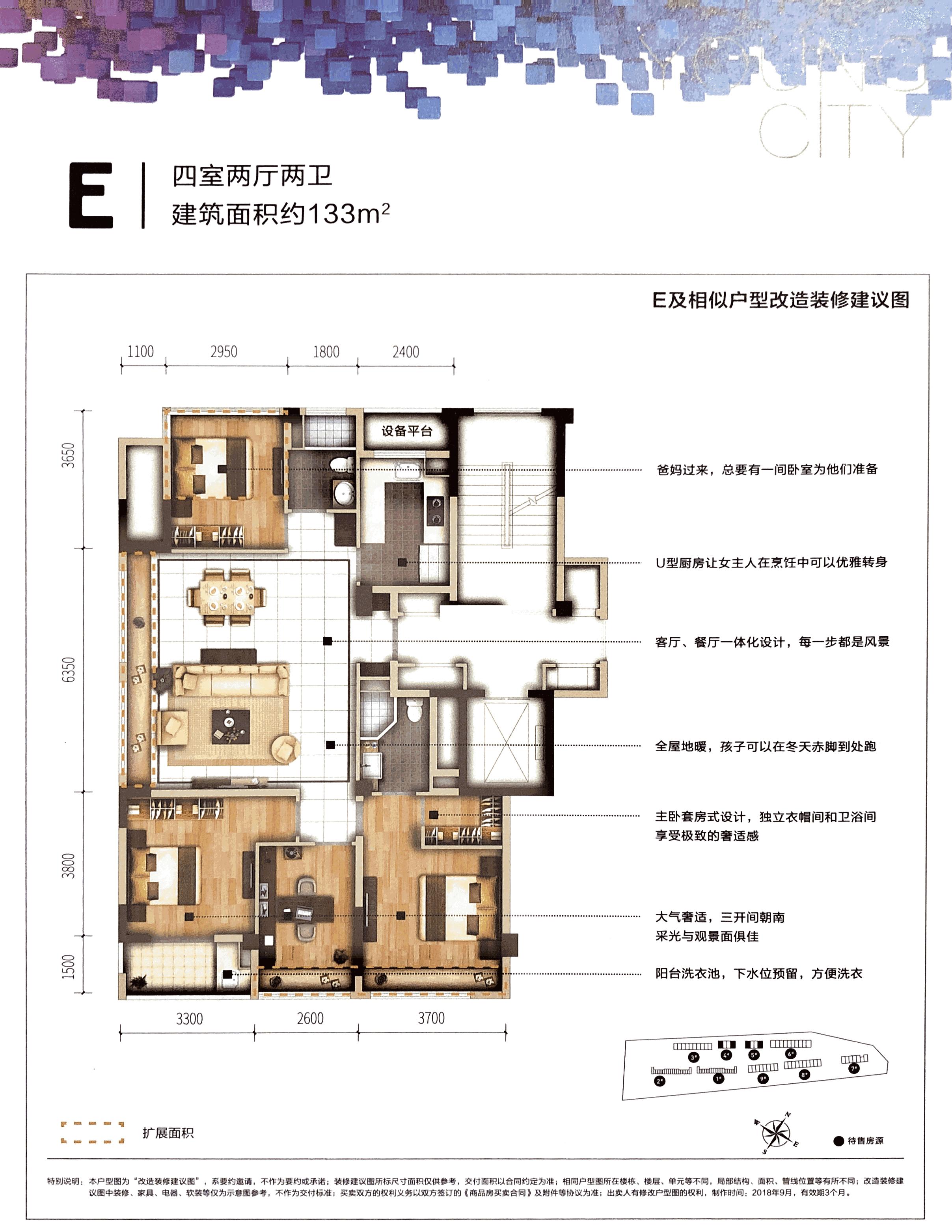 地铁绿城杨柳郡四期E户型约133㎡(4、5#边套)