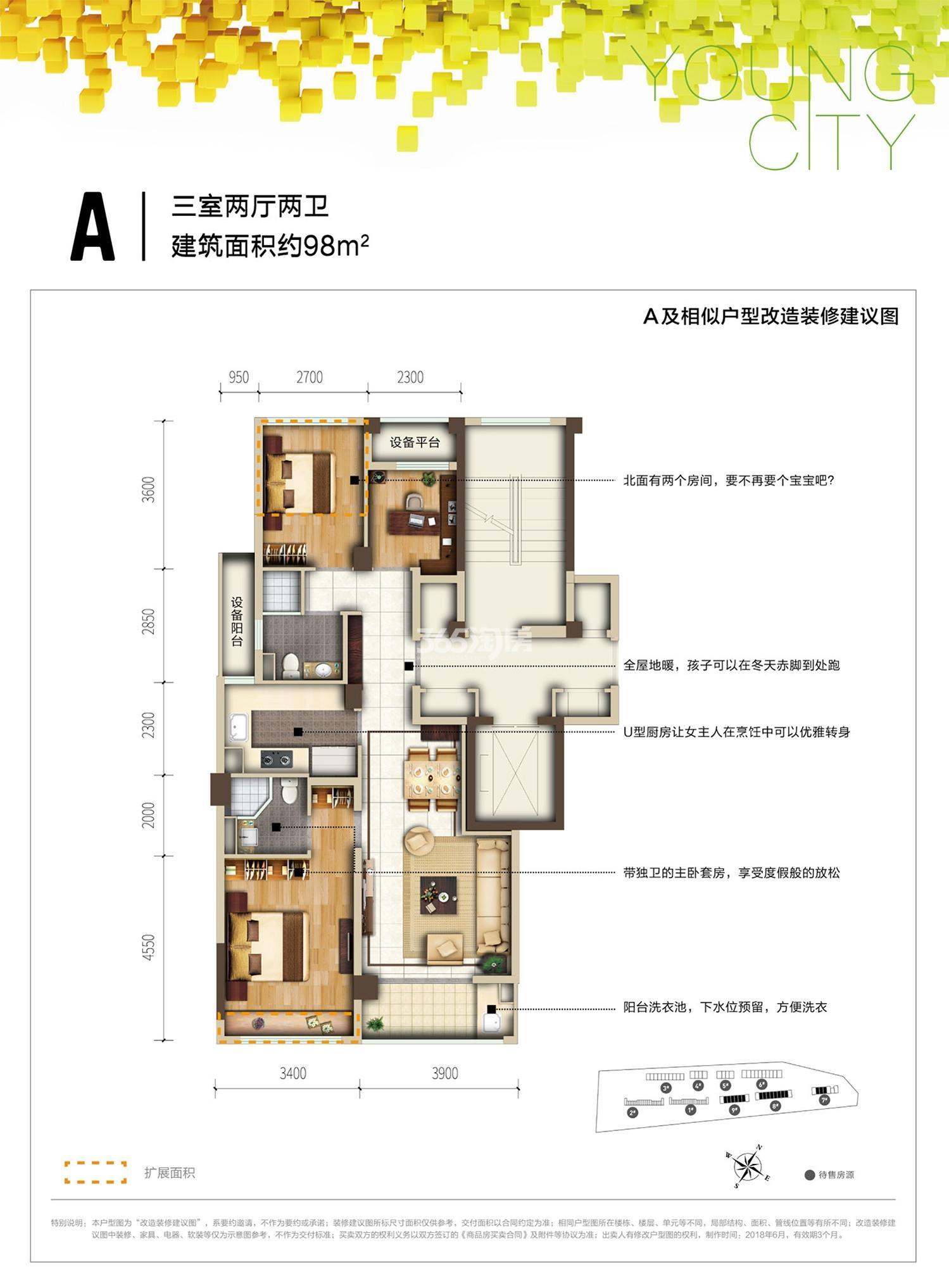地铁绿城杨柳郡四期A户型约98㎡(8、9#中间套)