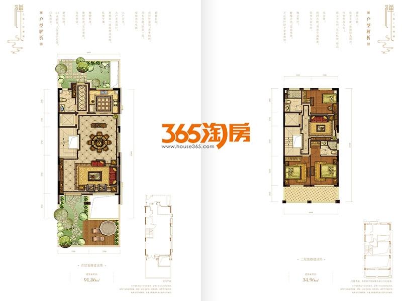 蓝光雍锦半岛联排别墅289㎡首层二层户型
