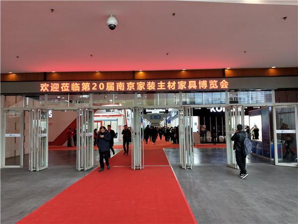 第20届南京家装主材·家具博览会隆重开幕!