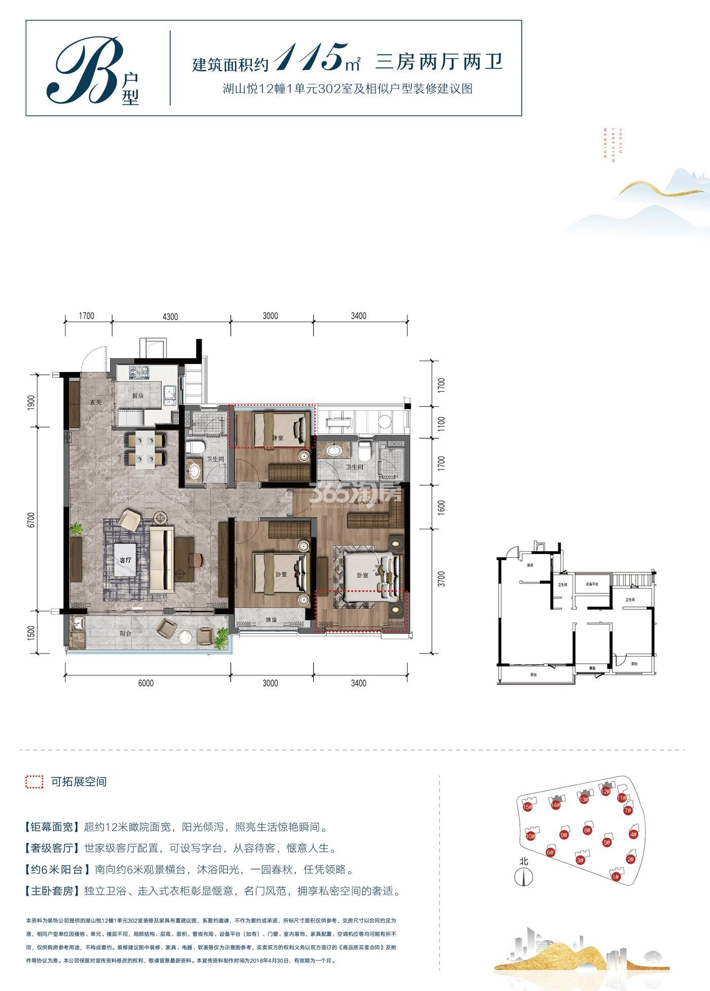 越秀湖山悦115㎡户型图(12-14#中间套)