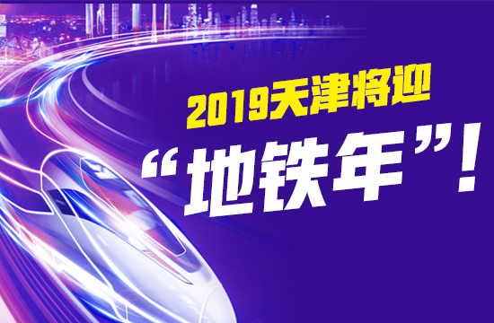 """2019天津将迎""""地铁年""""!哪些板块能成为楼市赢家?"""