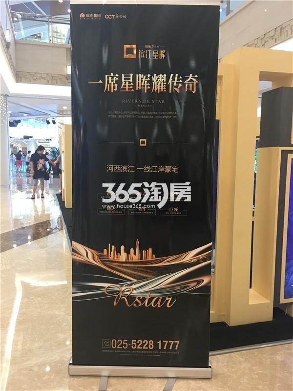 华侨城滨江星晖展架(8.28)