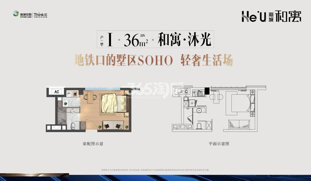 新城璞樾和山SOHO公寓平层I户型36㎡