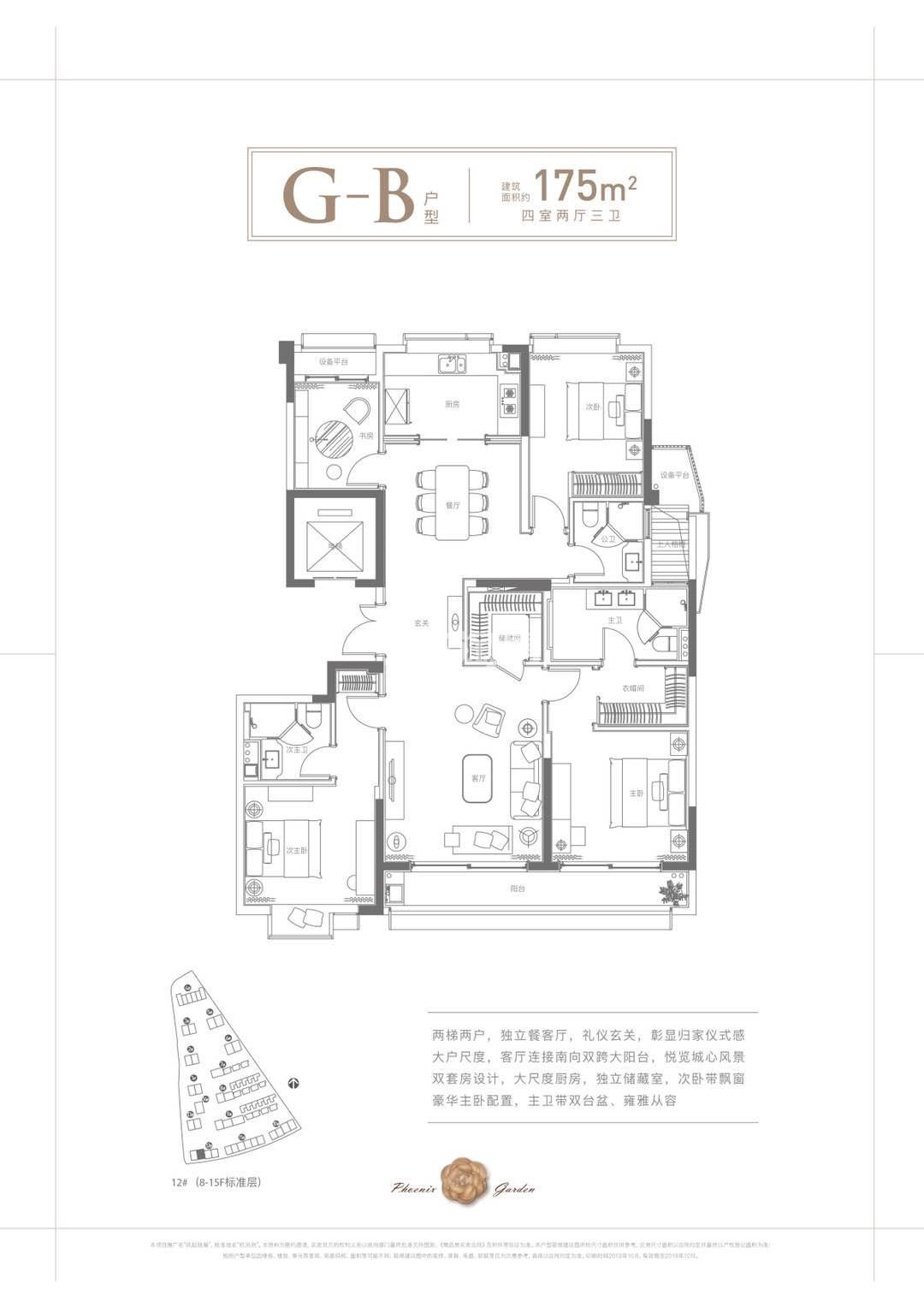 凤起钱潮G-B户型175方12#8-15F