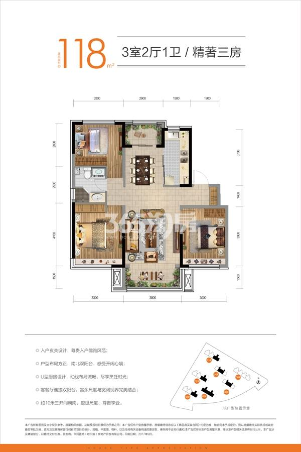 建面118㎡  三室两厅一卫