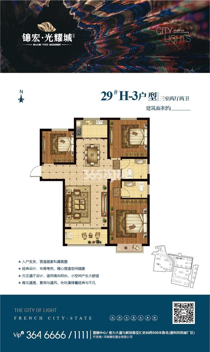 锦宏·光耀城三室两厅两卫29#H-3户型