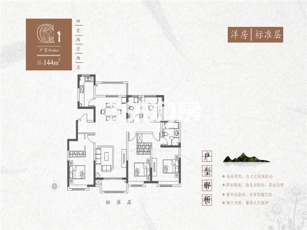 红星紫御半山C1洋房标准层4室2厅2卫1厨144平米