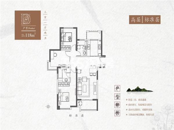 红星紫御半山D高层标准层3室2厅2卫1厨118平米