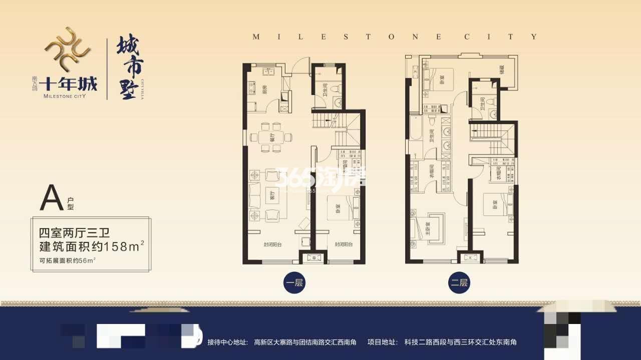 南飞鸿十年城5号楼复式A户型4室2厅1卫3厨158㎡