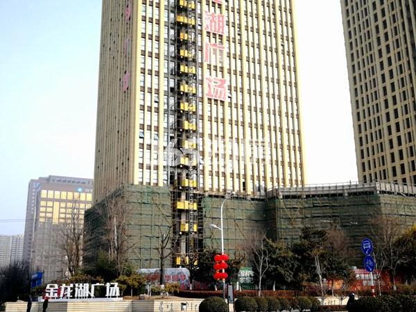 金龙湖广场公寓A、B座工地实景图3(2.26)