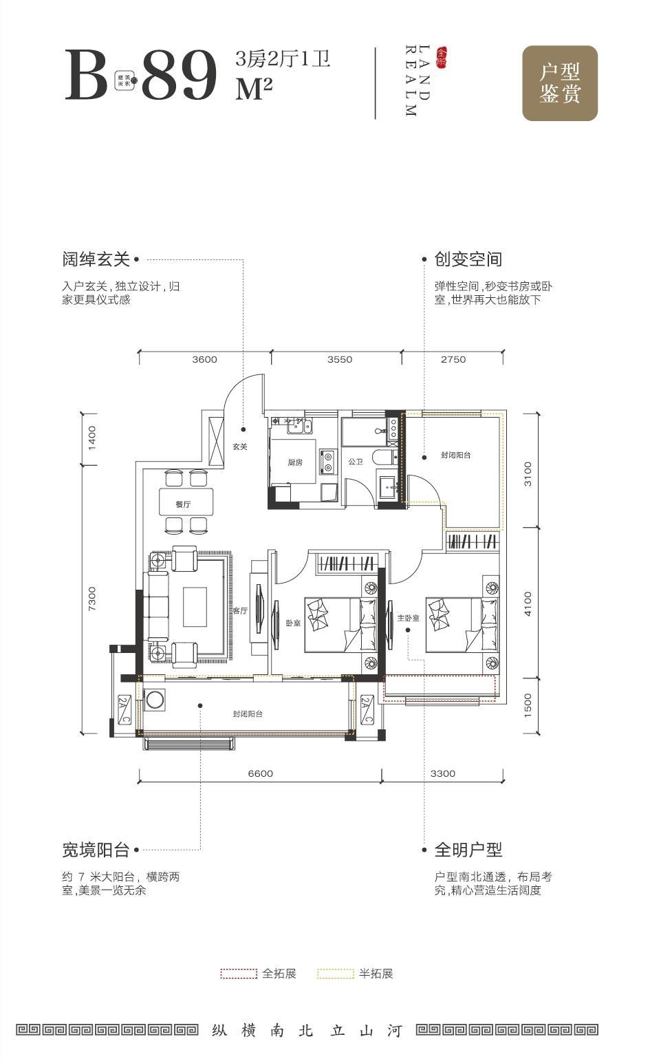 山河境89㎡三房两厅一卫B户型图