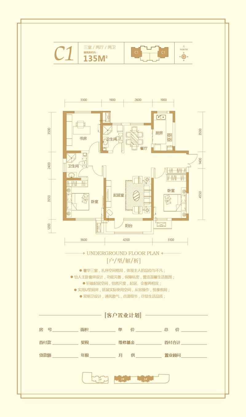 C1户型135平米三室两厅两卫