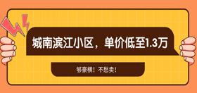 够豪横!不愁卖!芜湖城南滨江小区搜罗,单价低至1.3万~
