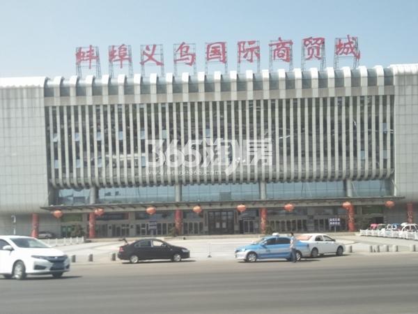 中恒蚌埠义乌国际商贸城2期实景图