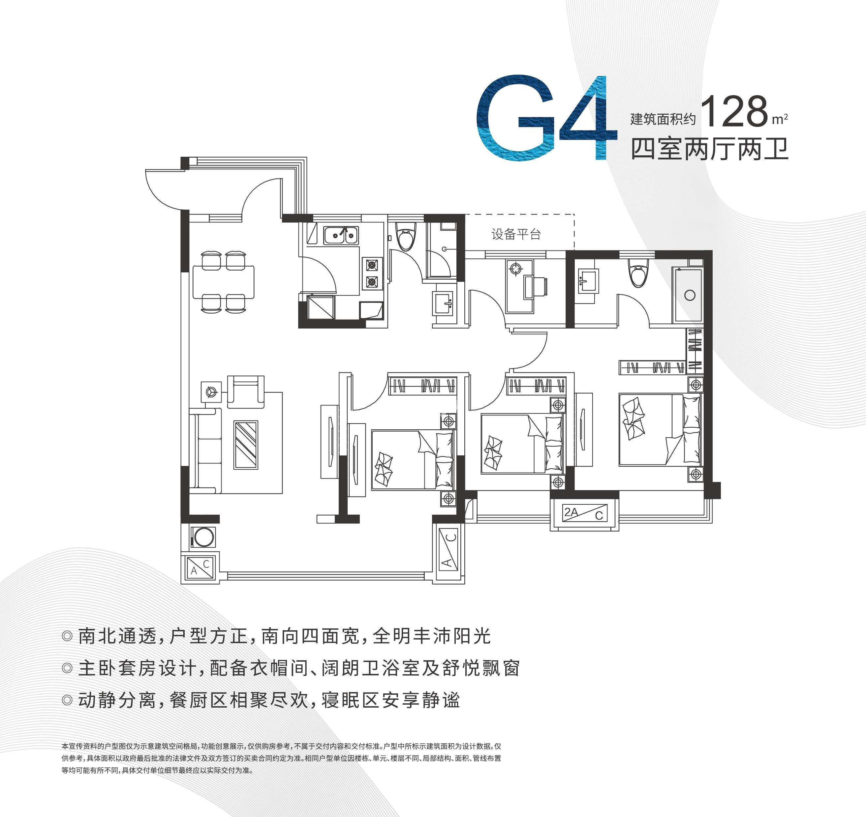 蚌埠淮上万达广场 G4 四室两厅两卫 建面约128㎡