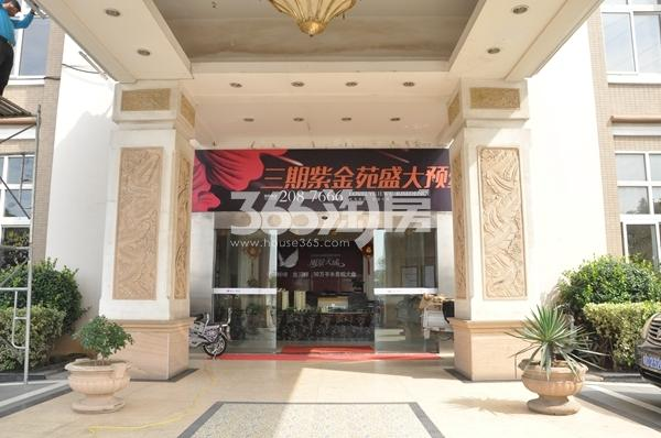 丽景天成(三期紫金苑) 营销中心正门 201710