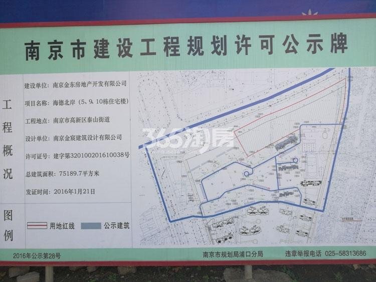 金象朗诗红树林规划许可施工牌(11.22)