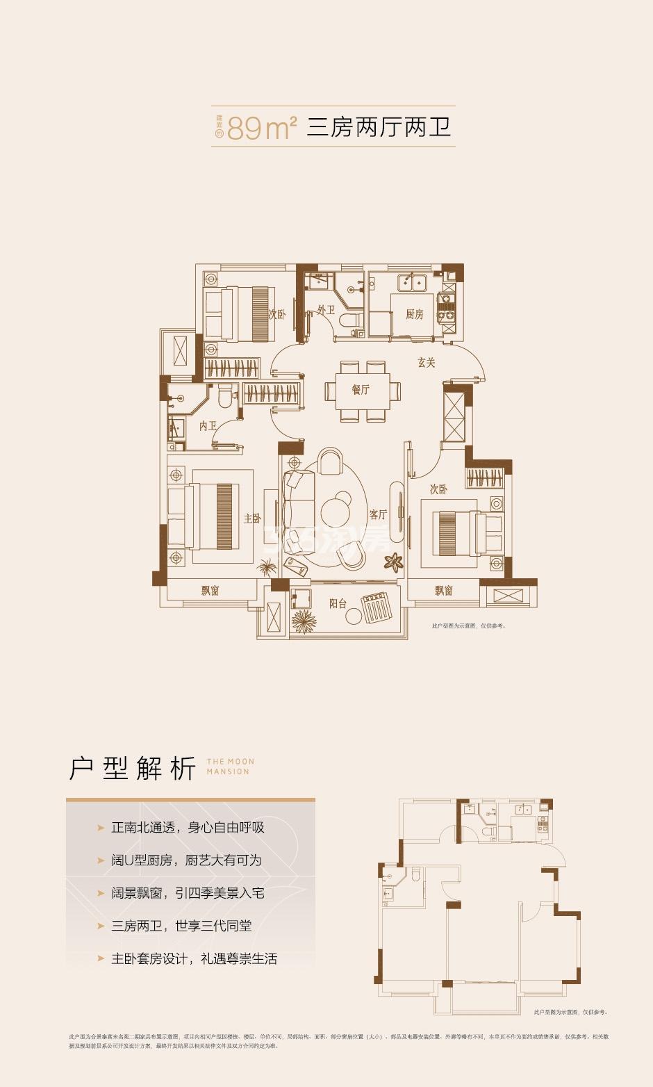 89平B户型三房两厅两卫