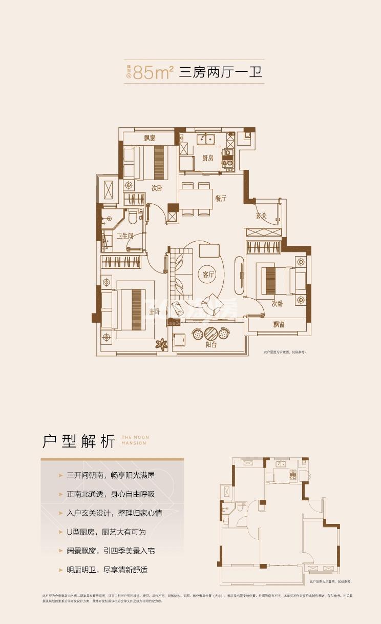 85平A户型三房两厅一卫