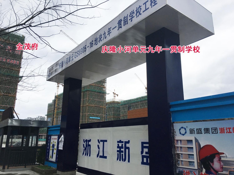 2018年2月28日首开杭州金茂府及周边规划学校
