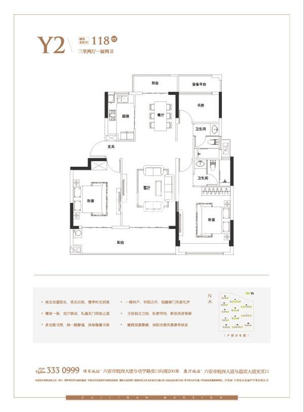 项目Y2户型图