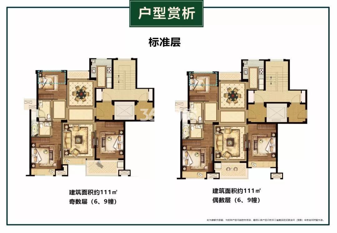 上实海上海(二期)6、9号楼中间套户型图 111㎡