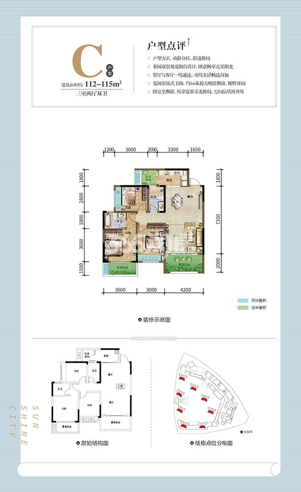 C户型-三室两厅双卫