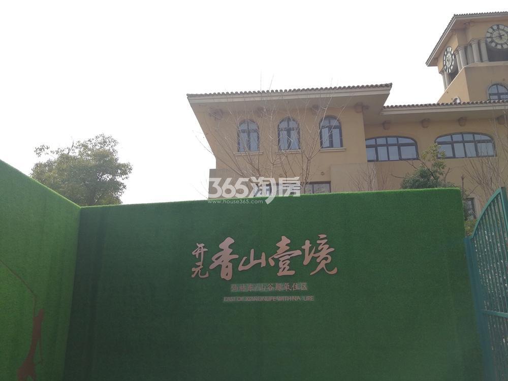 香山壹境售楼处实景图(5.27)