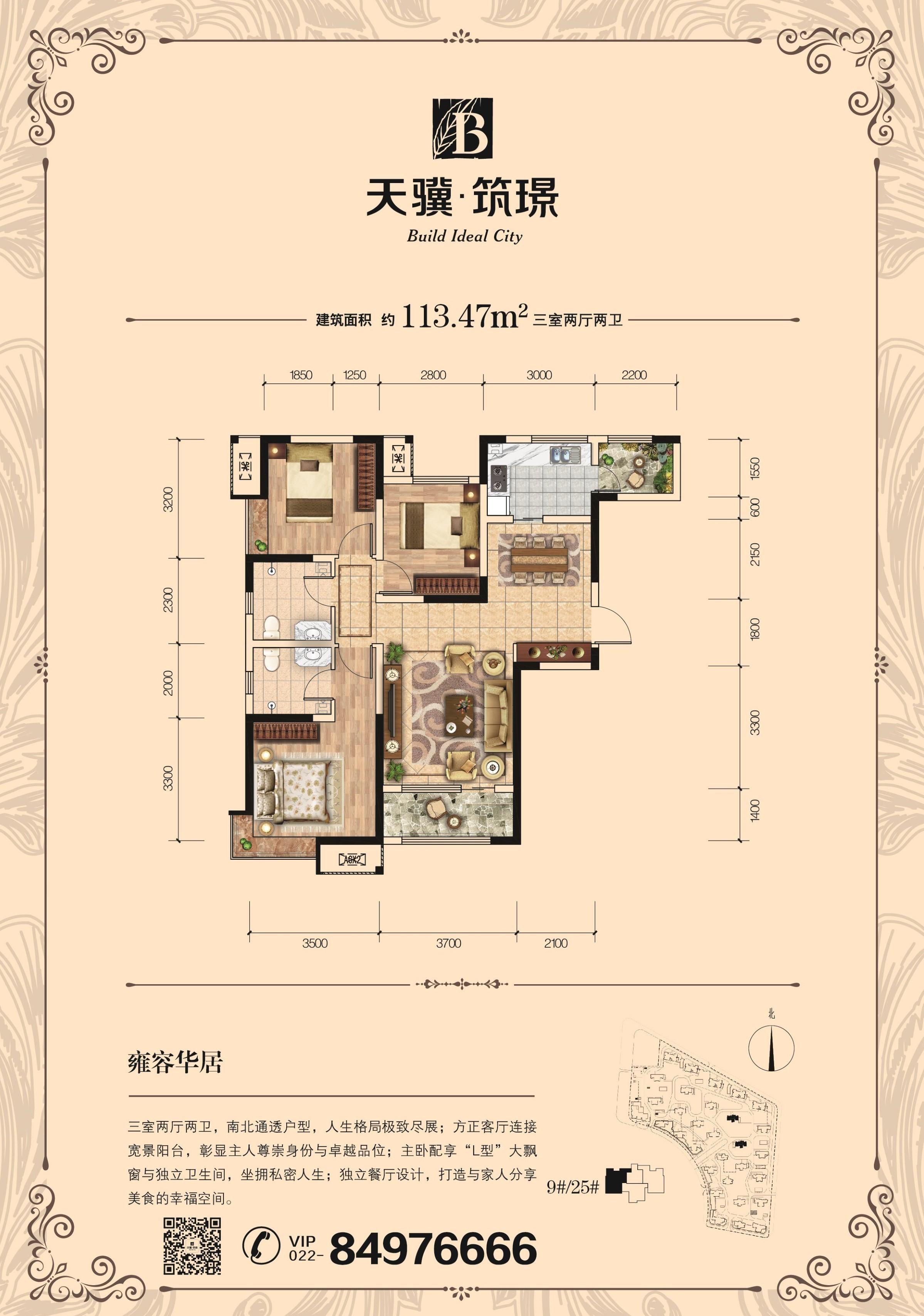 113.47平米三室两厅两卫