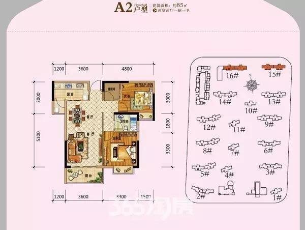 龙凤佳苑85平2室2厅