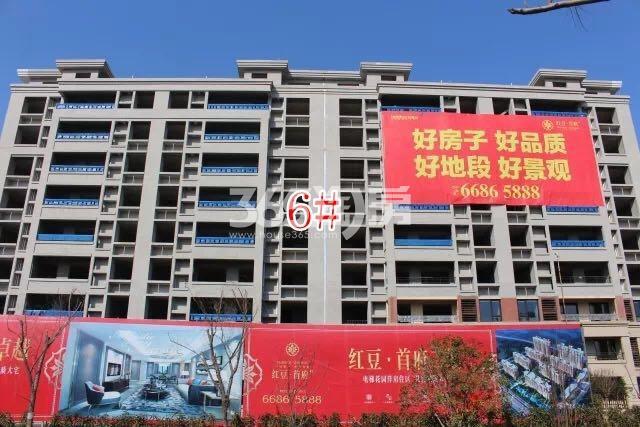 红豆首府二期6#楼小高层实景图(2018.3 摄)