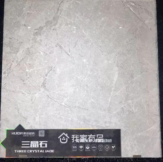 惠达瓷砖|芜湖家居|灰色瓷砖
