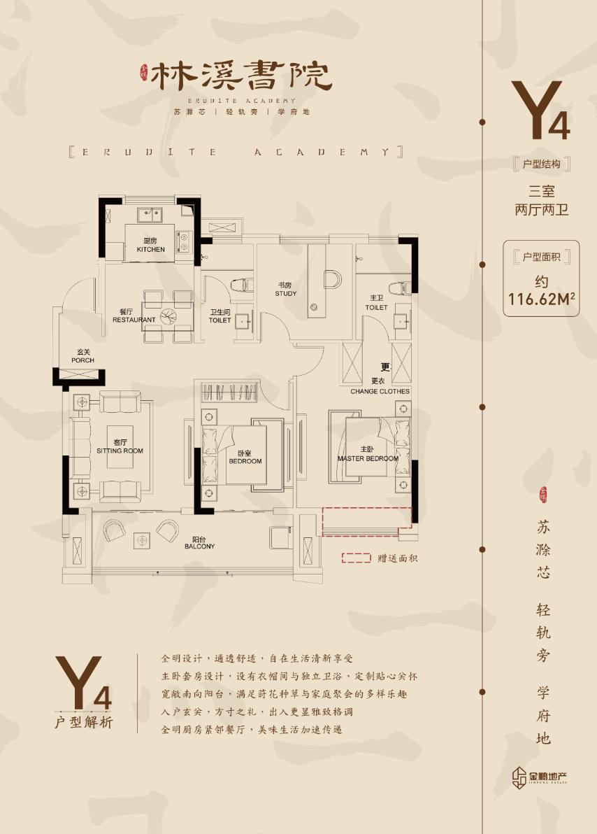 金鹏林溪书院116.62㎡Y4户型图