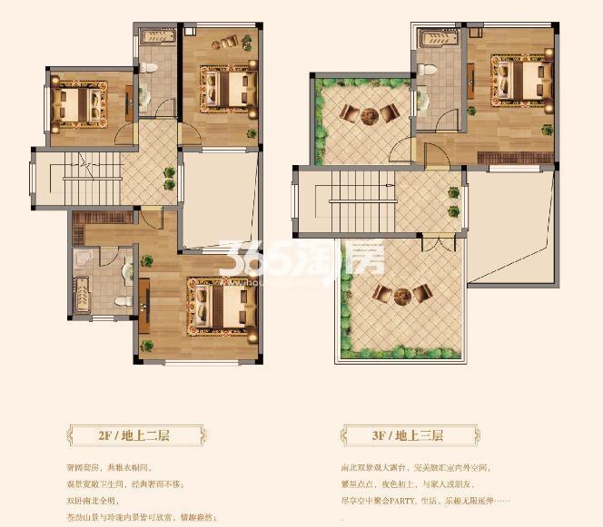 伴山香槟园E户型[2/3/4层]
