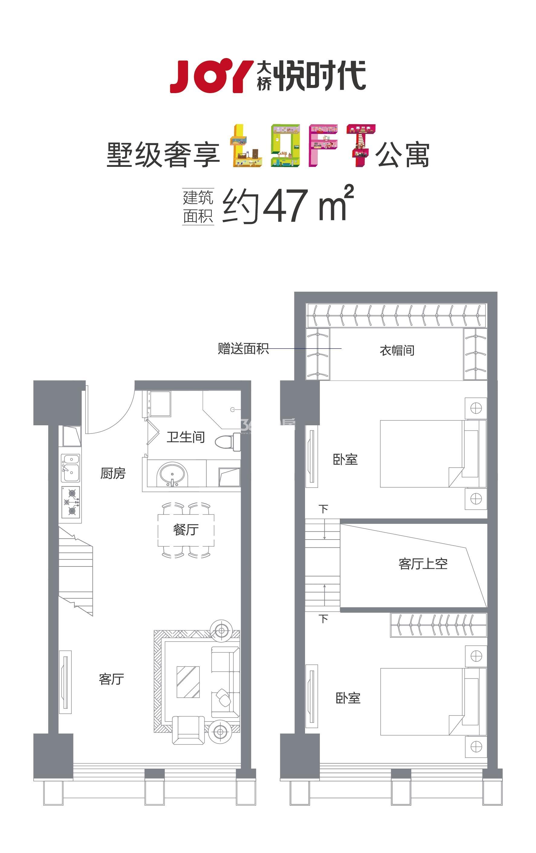 大桥悦时代47㎡loft公寓