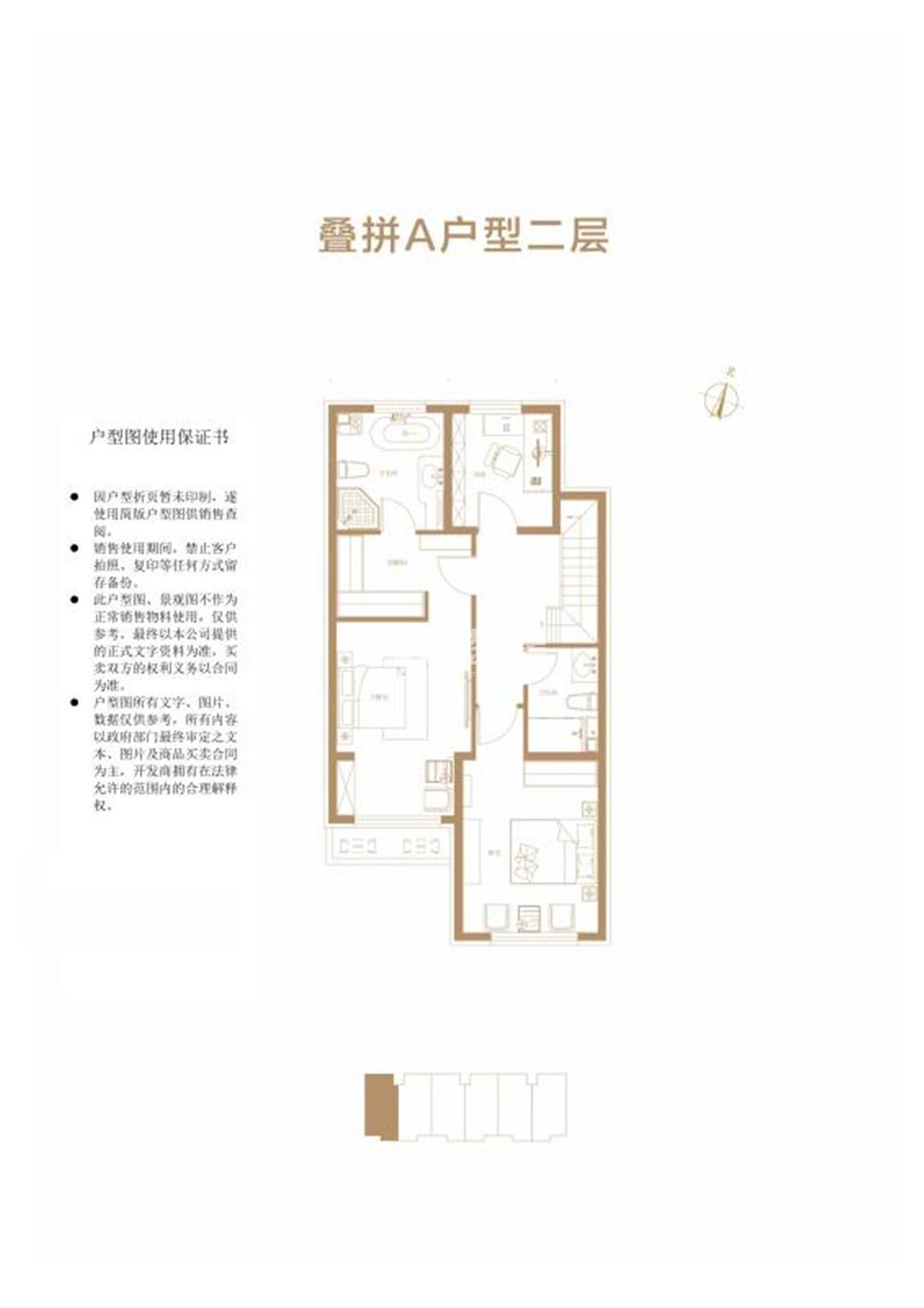 户型图 叠拼A户型二层 149平米 四室