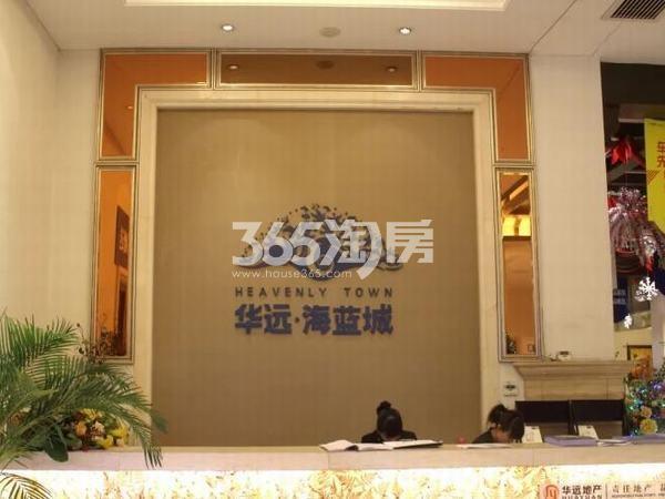 华远海蓝城售楼部咨询区实景图(2018.1.3)