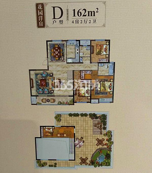 中梁首府 花园洋房 D户型 4室2厅2卫 面积162㎡
